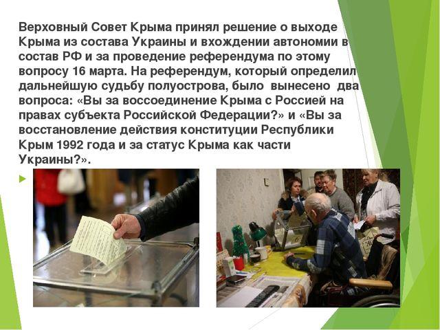 Верховный Совет Крыма принял решение о выходе Крыма из состава Украины и вхо...