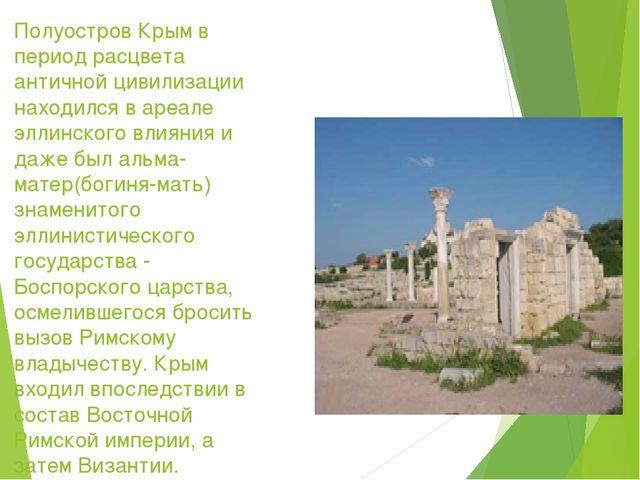 Полуостров Крым в период расцвета античной цивилизации находился в ареале элл...