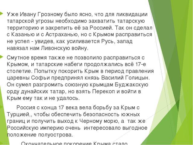 Уже Ивану Грозному было ясно, что для ликвидации татарской угрозы необходимо...