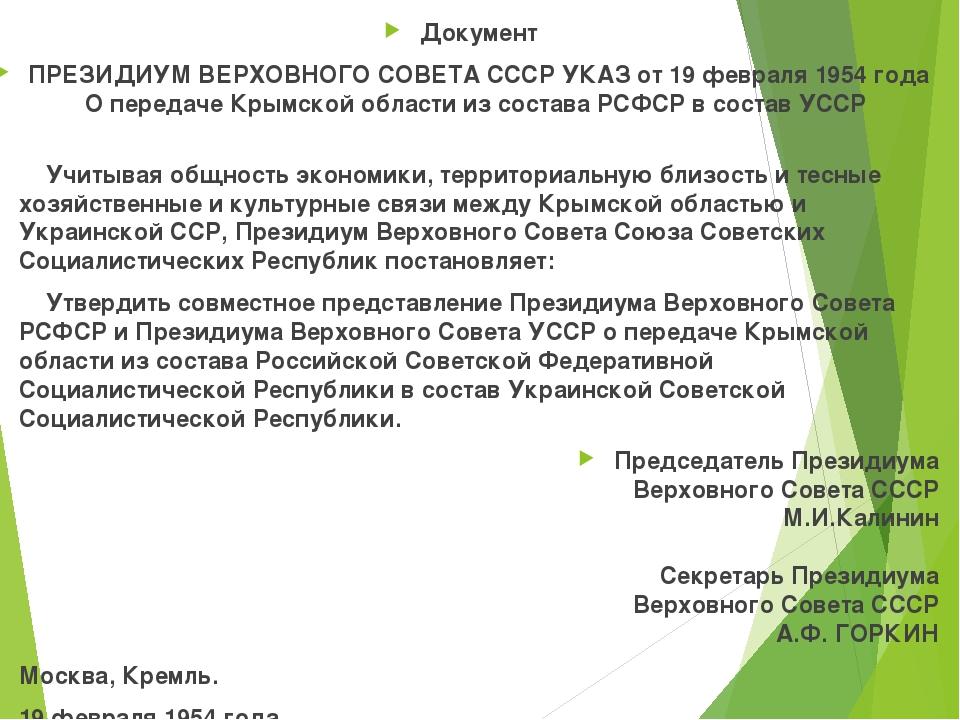 Документ ПРЕЗИДИУМ ВЕРХОВНОГО СОВЕТА СССР УКАЗ от 19 февраля 1954 года О пер...