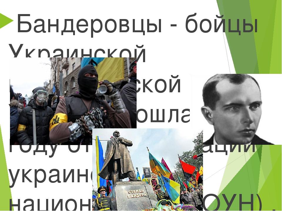 Бандеровцы - бойцы Украинской повстанческой армии. УПА произошла в 1942 году...