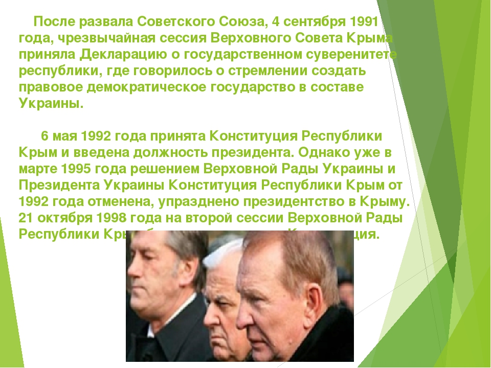 После развала Советского Союза, 4 сентября 1991 года, чрезвычайная сессия Ве...