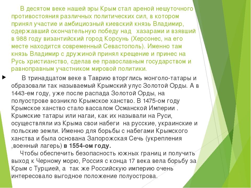 В десятом веке нашей эры Крым стал ареной нешуточного противостояния различн...