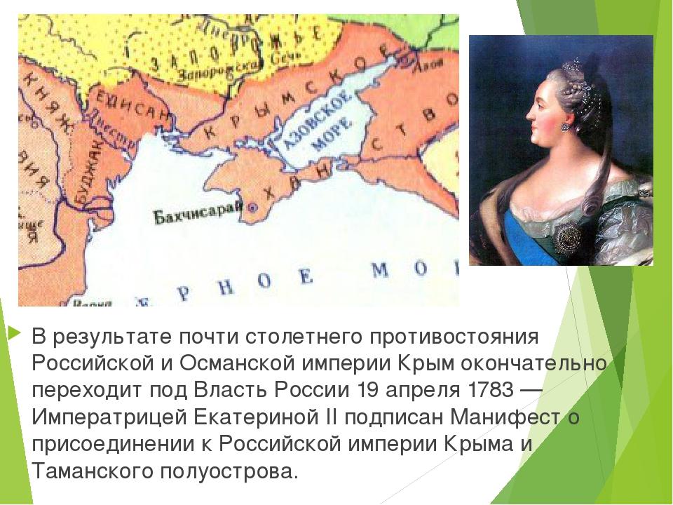 В результате почти столетнего противостояния Российской и Османской империи...