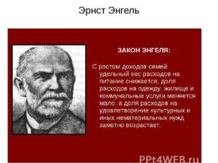 Эрнст Энгель