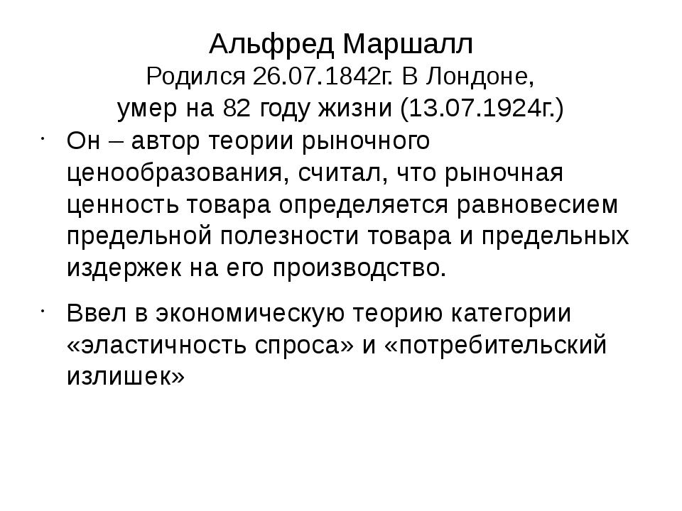 Альфред Маршалл Родился 26.07.1842г. В Лондоне, умер на 82 году жизни (13.07....