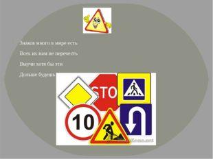 Знаков много в мире есть Всех их нам не перечесть Выучи хотя бы эти Дольше б