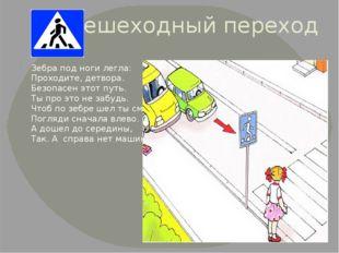 Пешеходный переход Зебра под ноги легла: Проходите, детвора. Безопасен этот п