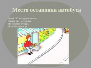 "Место остановки автобуса Буква ""А"" в квадрате желтом, Значит, это – остановка"