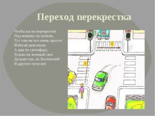 Переход перекрестка Чтобы вы на перекрестке Под машину не попали, Тут совсем
