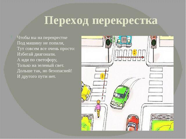 Переход перекрестка Чтобы вы на перекрестке Под машину не попали, Тут совсем...