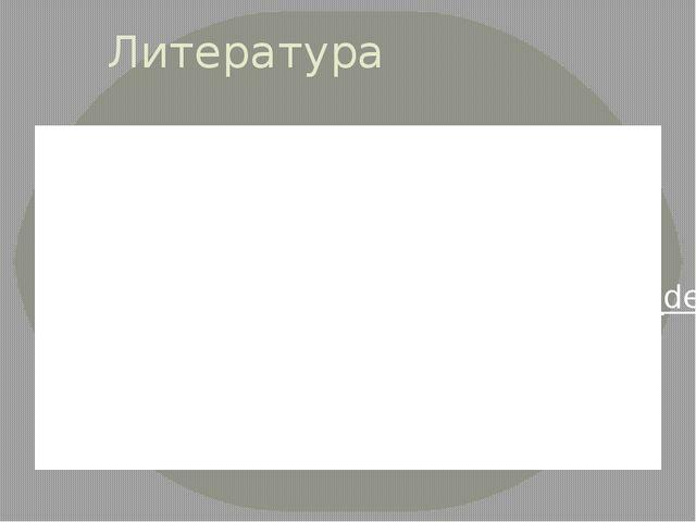 Литература 1.http://bezopasnost-detej.ru/kartinki-po-bezopasnosti-dlya-detej...