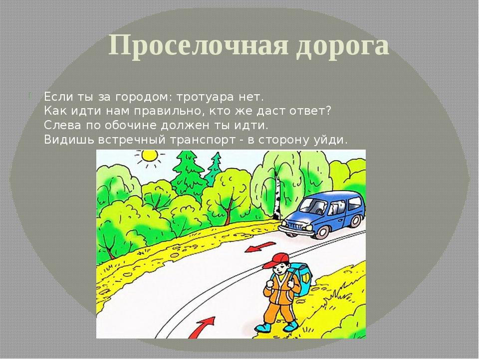Проселочная дорога Если ты за городом: тротуара нет. Как идти нам правильно,...