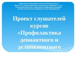 Министерство образования и науки Республики Казахстан Филиал АО «Национальный