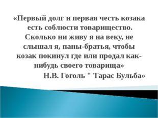 «Первый долг и первая честь козака есть соблюсти товарищество. Сколько ни жив