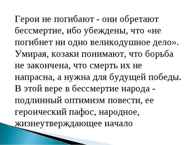 Герои не погибают - они обретают бессмертие, ибо убеждены, что «не погибнет...