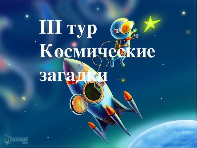 ІІІ тур Космические загадки