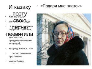 И казаку поэту свою песню посвятила, «Подари мне платок» Как это было, детям