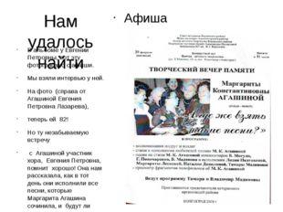 Нам удалось найти Афиша В альбоме у Евгении Петровны, вот эту фотографию с аф