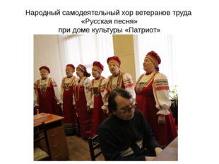 Народный самодеятельный хор ветеранов труда «Русская песня» при доме культуры