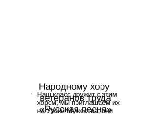 Народному хору ветеранов труда «Русская песня» при доме культуры «Патриот» уж