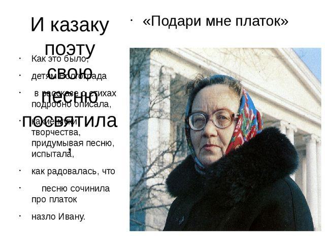 И казаку поэту свою песню посвятила, «Подари мне платок» Как это было, детям...