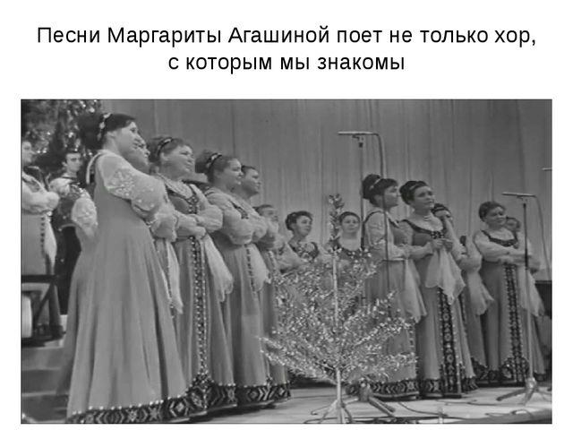 Песни Маргариты Агашиной поет не только хор, с которым мы знакомы