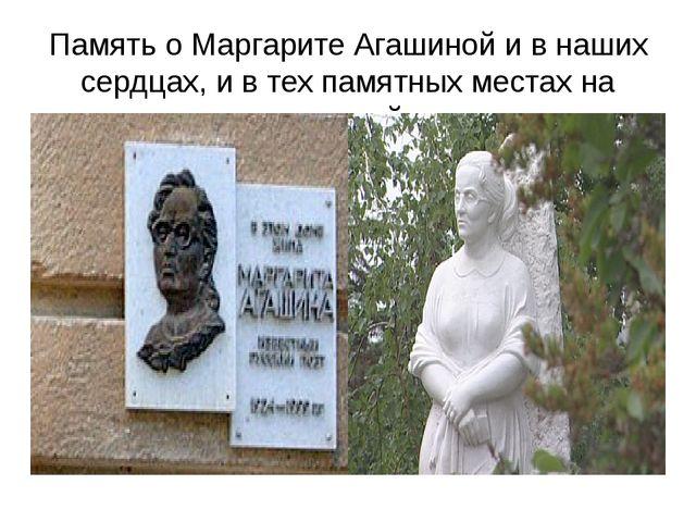 Память о Маргарите Агашиной и в наших сердцах, и в тех памятных местах на вол...