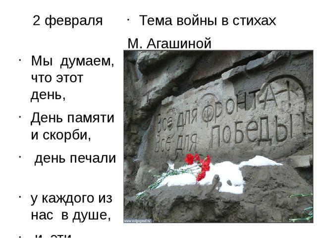 2 февраля Тема войны в стихах М. Агашиной Мы думаем, что этот день, День памя...