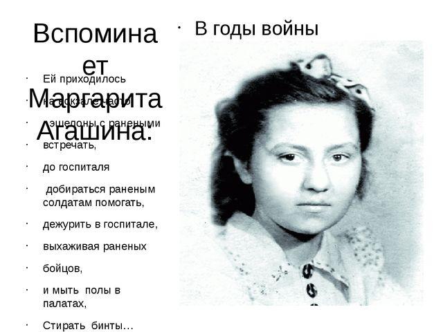 Вспоминает Маргарита Агашина: В годы войны Ей приходилось на вокзале часто эш...