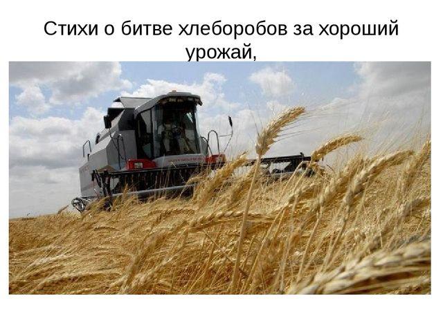 Стихи о битве хлеборобов за хороший урожай,