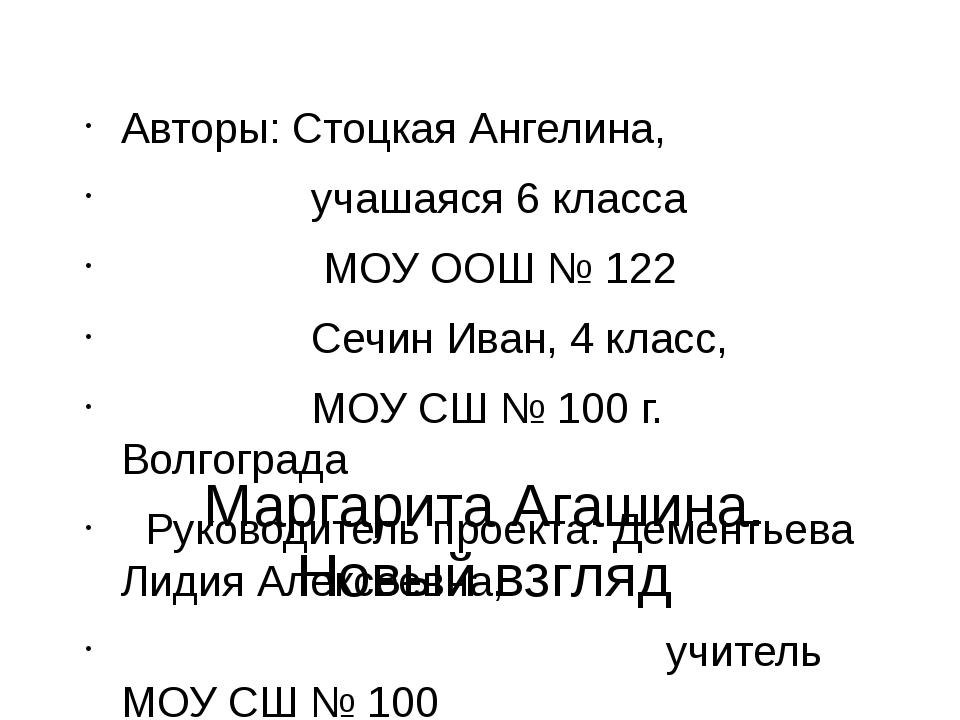 Маргарита Агашина. Новый взгляд Авторы: Стоцкая Ангелина, учашаяся 6 класса М...
