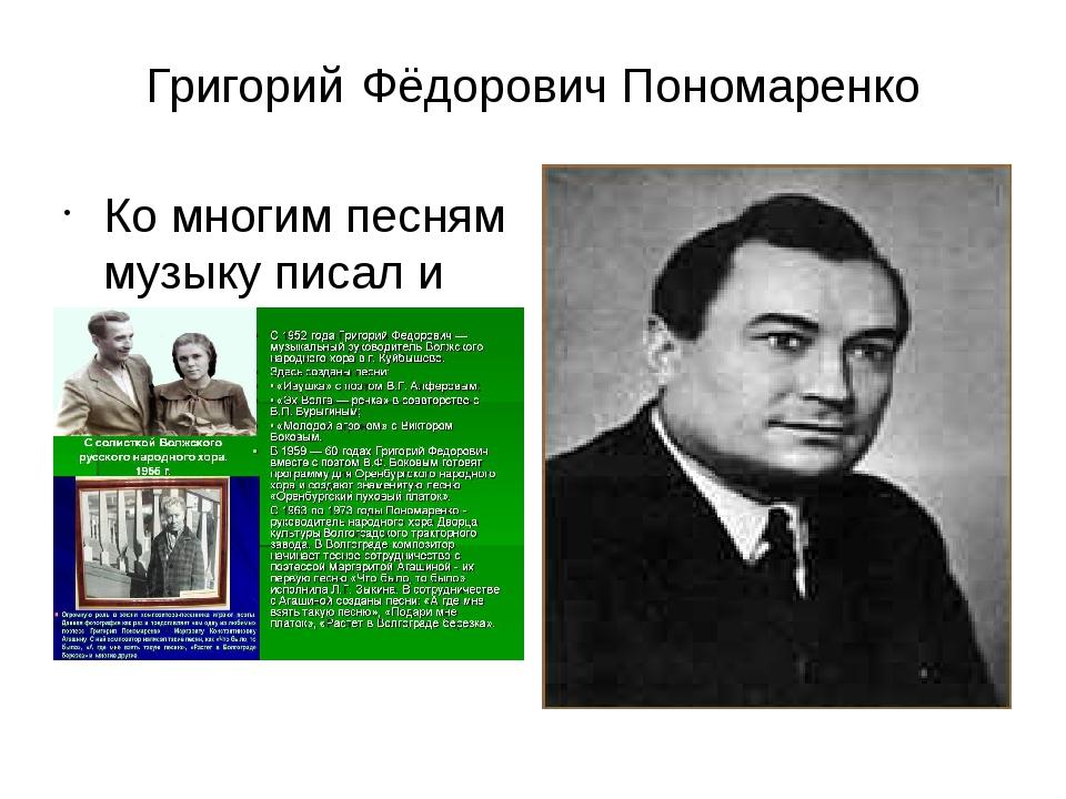 Григорий Фёдорович Пономаренко Ко многим песням музыку писал и другом настоящ...