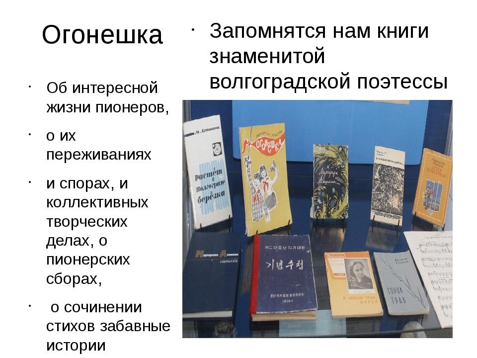 Огонешка Запомнятся нам книги знаменитой волгоградской поэтессы Об интересной...