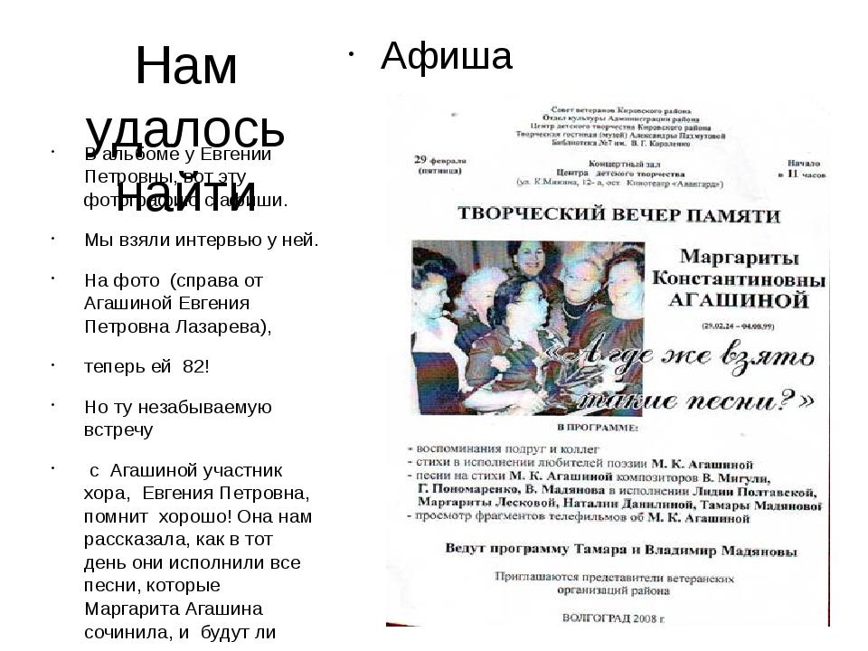 Нам удалось найти Афиша В альбоме у Евгении Петровны, вот эту фотографию с аф...
