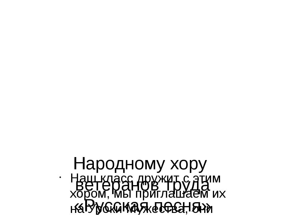 Народному хору ветеранов труда «Русская песня» при доме культуры «Патриот» уж...