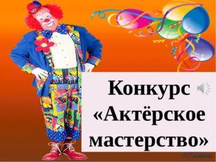Бесконечные песни Своеобразной шуткой славянского народа были бесконечные пес