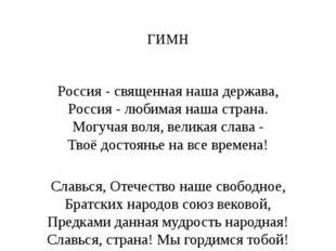 ГИМН Россия - священная нашадержава, Россия- любимая нашастрана. Могучая в