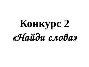 Конкурс 2 «Найди слова»