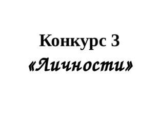 Конкурс 3 «Личности»
