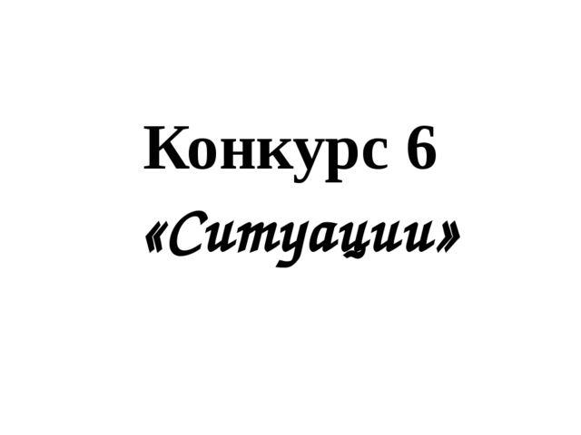 Конкурс 6 «Ситуации»