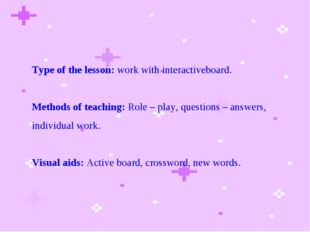 Type of the lesson: work with interactiveboard. Methods of teaching: Role –