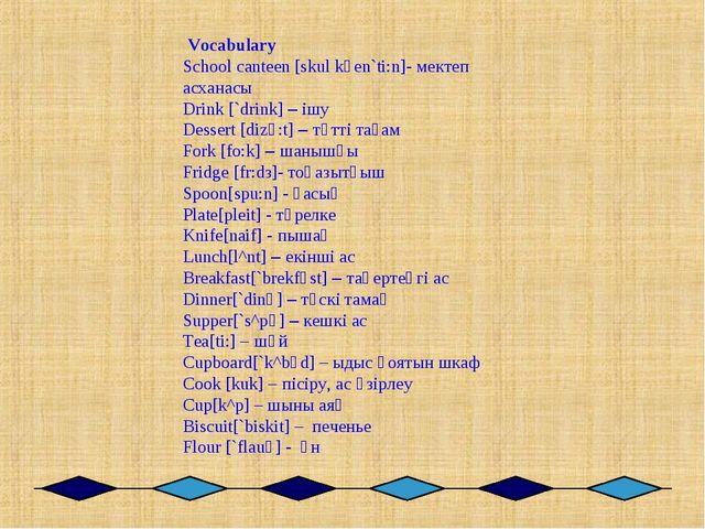 Vocabulary School canteen [skul kәen`ti:n]- мектеп асханасы Drink [`drink] –...