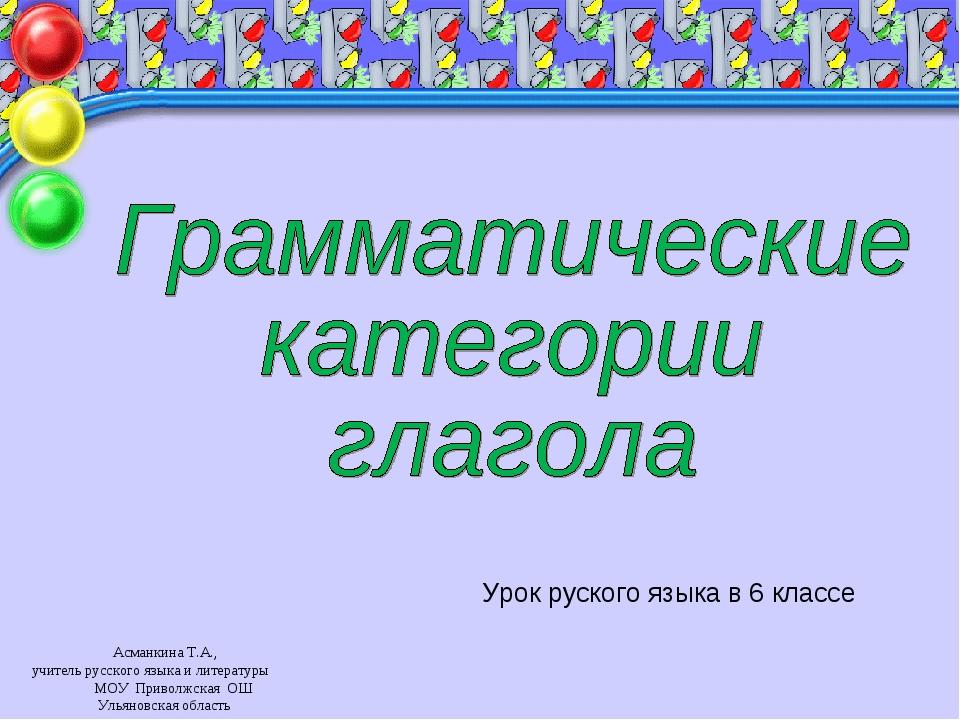 Асманкина Т.А., учитель русского языка и литературы МОУ Приволжская ОШ Ульян...
