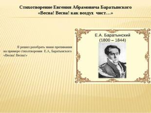 Стихотворение Евгения Абрамовича Баратынского «Весна! Весна! как воздух чист…