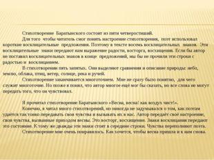 Стихотворение Баратынского состоит из пяти четверостиший. Для того чтобы чи