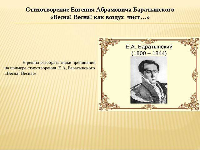 Стихотворение Евгения Абрамовича Баратынского «Весна! Весна! как воздух чист…...