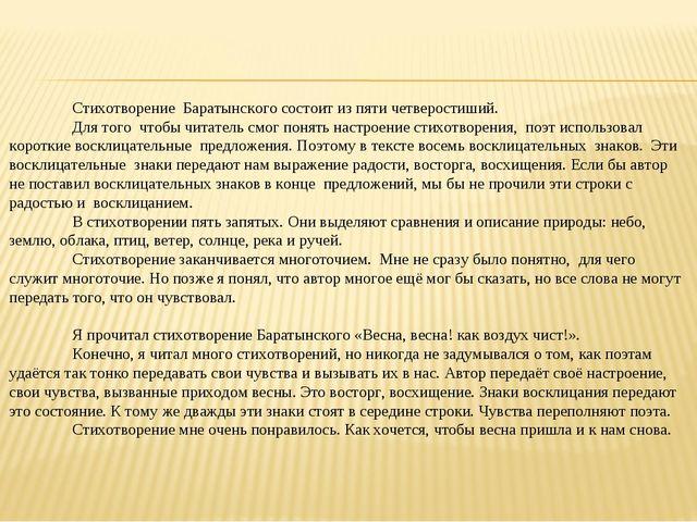 Стихотворение Баратынского состоит из пяти четверостиший. Для того чтобы чи...
