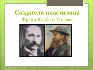 Создатели пластилина Франц Колба и Уильям Харбутт
