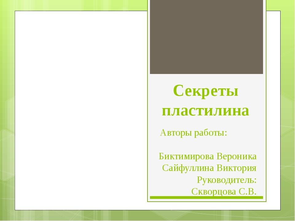 Секреты пластилина Авторы работы: Биктимирова Вероника Сайфуллина Виктория Ру...